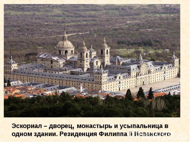 Эскориал – дворец, монастырь и усыпальница в одном здании. Резиденция Филиппа II Испанского