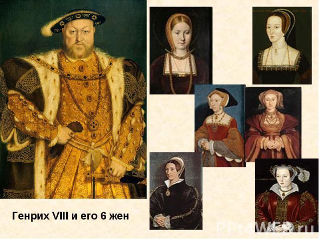 Генрих VIII и его 6 жен