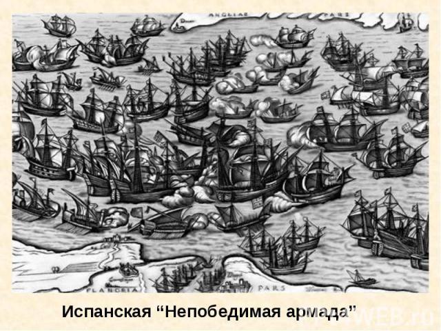"Испанская ""Непобедимая армада"""