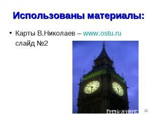 Использованы материалы:Карты В.Николаев – www.ostu.ru слайд №2