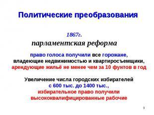 Политические преобразования1867г.парламентская реформаправо голоса получили все