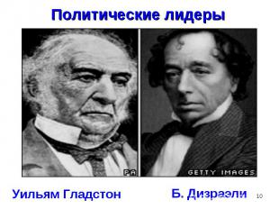 Политические лидерыУильям ГладстонБ. Дизраэли