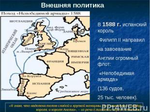 Внешняя политикаВ 1588 г. испанский король Филипп II направил на завоевание Англ