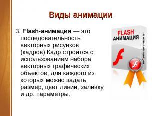 Виды анимации 3. Flash-анимация — это последовательность векторных рисунков (кад