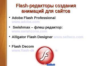 Flash-редакторы создания анимаций для сайтов Adobe Flash Professional www.adobe.