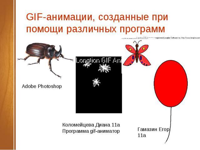 GIF-анимации, созданные при помощи различных программ Adobe Photoshop Коломейцева Диана 11аПрограмма gif-аниматор Гамазин Егор11а