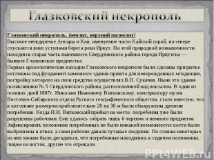 Глазковский некропольГлазковский некрополь. (неолит, верхний палеолит)Высокое ме