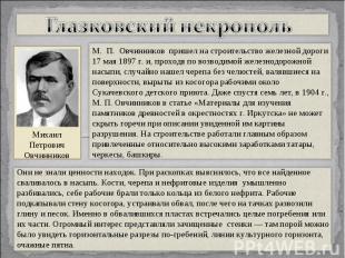 Глазковский некропольМ. П. Овчинников пришел на строительство железной дороги