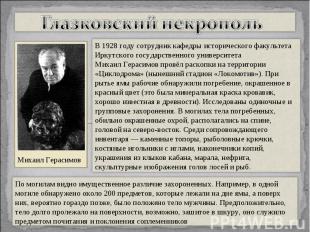 Глазковский некропольВ 1928 году сотрудник кафедры исторического факультета Ирку
