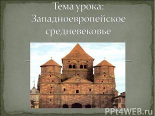 Тема урока:Западноевропейское средневековье