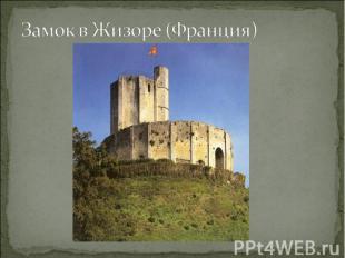 Замок в Жизоре (Франция)
