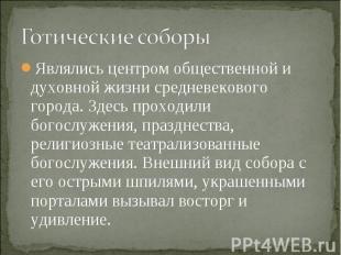 Готические соборыЯвлялись центром общественной и духовной жизни средневекового г