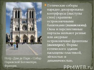 Готические соборы нарядно декорированы: контрфорсы (выступы стен) украшены остро
