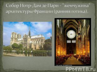 """Собор Нотр-Дам де Пари - """"жемчужина"""" архитектуры Франции (ранняя готика)."""