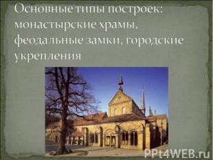 Основные типы построек: монастырские храмы, феодальные замки, городские укреплен