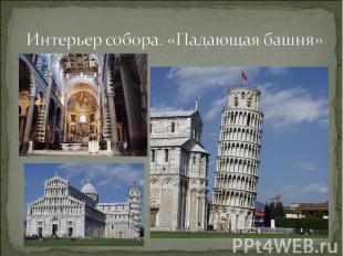 Интерьер собора. «Падающая башня»