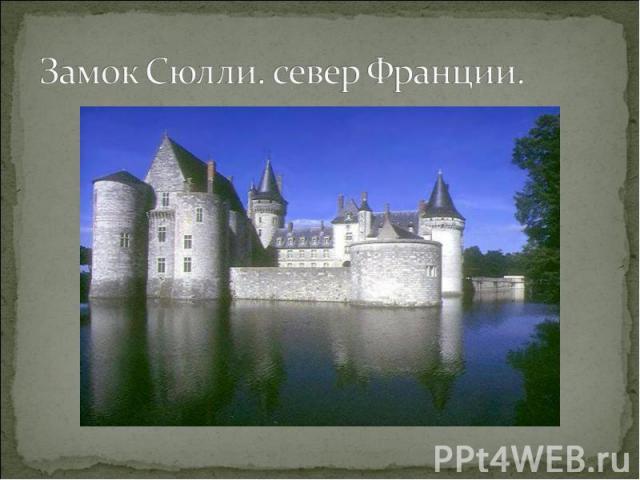 Замок Сюлли. север Франции.