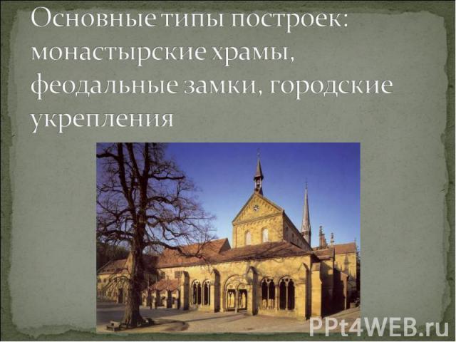 Основные типы построек: монастырские храмы, феодальные замки, городские укрепления