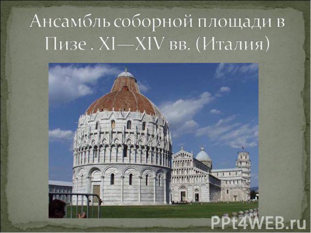 Ансамбль соборной площади в Пизе . XI—XIV вв. (Италия)