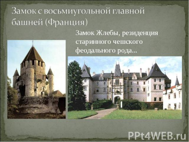 Замок с восьмиугольной главной башней (Франция)Замок Жлебы, резиденция старинного чешского феодального рода...