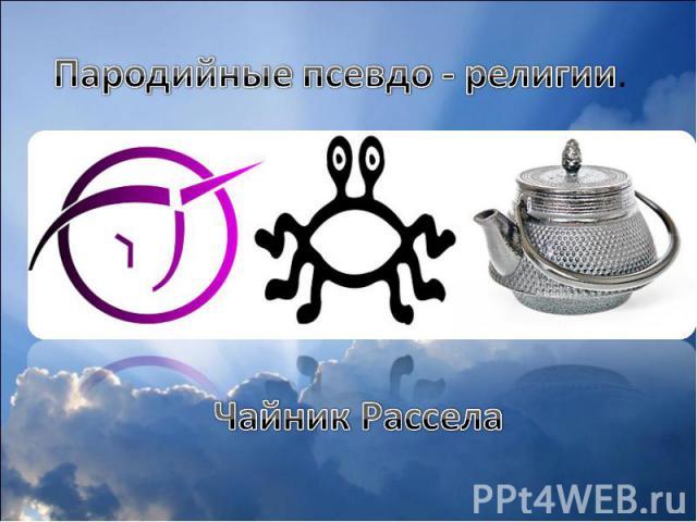 Пародийные псевдо - религии.