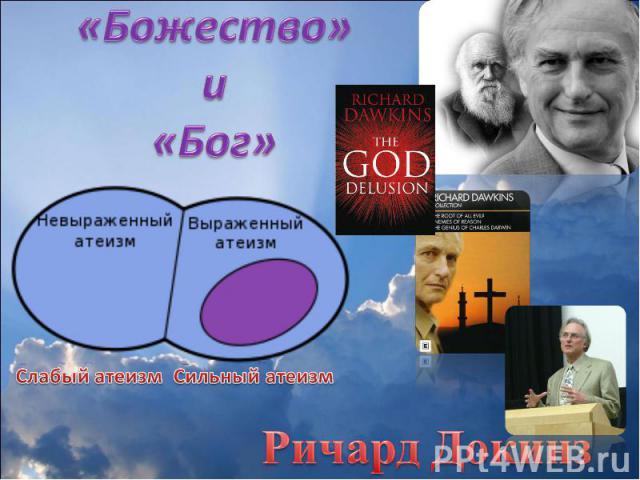 «Божество» и «Бог»Слабый атеизм Сильный атеизмРичард Докинз