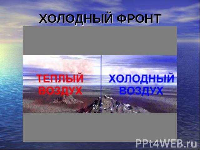 ХОЛОДНЫЙ ФРОНТ