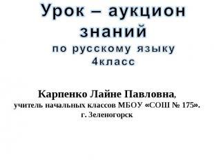 Урок – аукцион знаний по русскому языку 4 класс Карпенко Лайне Павловна,учитель