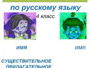 Урок – аукцион знаний по русскому языку4 класс ИМЯ ИМЯ СУЩЕСТВИТЕЛЬНОЕ ПРИЛАГАТЕ