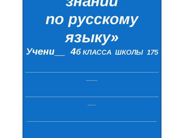 ДИПЛОМЗА УЧАСТИЕВ « Аукционе знанийпо русскому языку»Учени__ 4б КЛАССА ШКОЛЫ