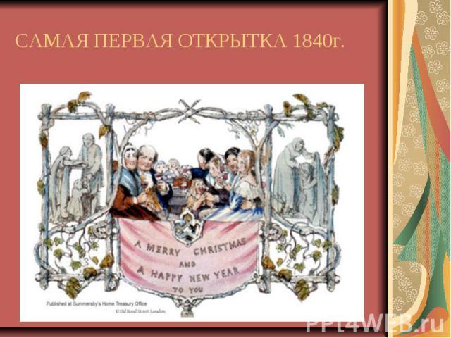 САМАЯ ПЕРВАЯ ОТКРЫТКА 1840г.