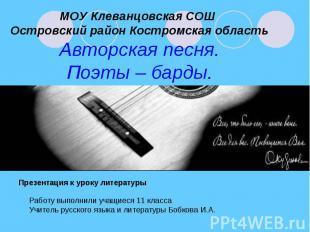 МОУ Клеванцовская СОШ Островский район Костромская область Авторская песня. Поэт