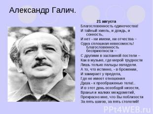 Александр Галич. 21 августаБлагословенность одиночества!И тайный хмель, и дождь,