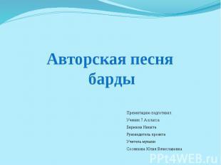 Авторская песня барды Презентацию подготовил Ученик 7 А класса Бирюков Никита Ру
