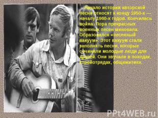 Начало истории авторской песни относят к концу 1950-х — началу 1960-х годов. Кон
