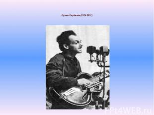 Булат Окуджава (1924-1997)
