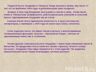 Родился Булат Окуджава в Тбилиси. Когда началась война, ему было 17 лет, но он п