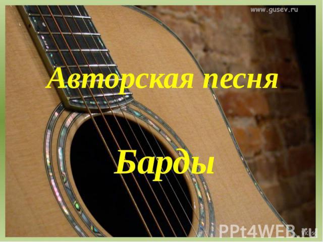 Авторская песня Барды