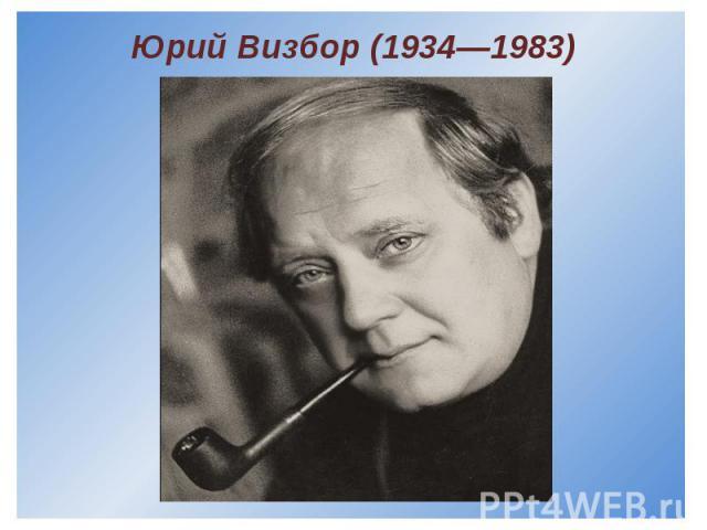 Юрий Визбор (1934—1983)