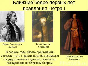 Ближние бояре первых лет правления Петра I В первые годы своего пребывания у вла