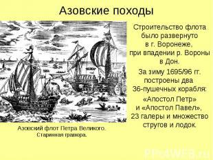 Азовские походыСтроительство флота было развернутов г. Воронеже, при впадении р.