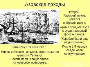 Азовские походыВторой Азовский поход началсяв апреле 1696 г.Армия осадила Азов с