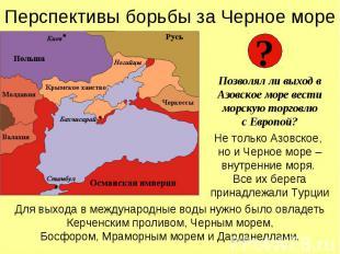 Перспективы борьбы за Черное мореПозволял ли выход в Азовское море вести морскую