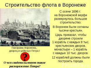 Строительство флота в ВоронежеС осени 1696 г. на Воронежской верфи развернулось