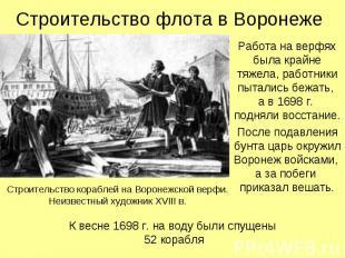 Строительство флота в Воронеже Работа на верфях была крайне тяжела, работники пы
