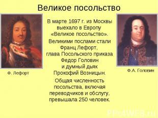 Великое посольствоВ марте 1697 г. из Москвы выехало в Европу «Великое посольство