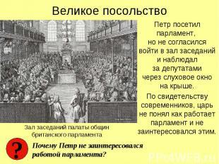 Великое посольствоПетр посетил парламент, но не согласился войти в зал заседаний