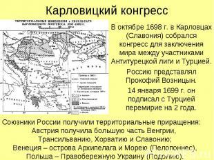 Карловицкий конгрессВ октябре 1698 г. в Карловцах (Славония) собрался конгресс д