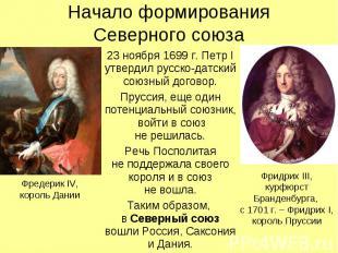Начало формированияСеверного союза23 ноября 1699 г. Петр I утвердил русско-датск