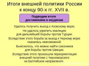 Итоги внешней политики Россиик концу 90-х гг. XVII в.Подводим итоги достижениям